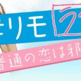 ドラマ「#リモラブ 〜普通の恋は邪道〜」を見逃し配信している動画配信サービス