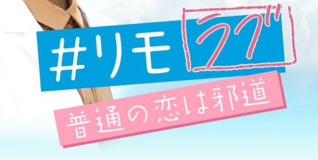 「#リモラブ 〜普通の恋は邪道〜」
