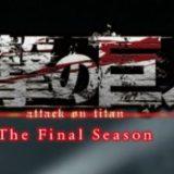 「進撃の巨人」The Final Season