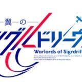 アニメ「戦翼のシグルドリーヴァ」を配信している動画配信サービス