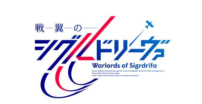 「戦翼のシグルドリーヴァ」