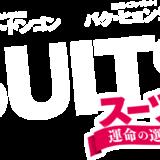 韓流ドラマ「SUITS/スーツ〜運命の選択〜」を配信している動画配信サービス