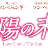 韓流ドラマ「太陽の末裔 Love Under The Sun」を配信している動画配信サービス