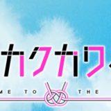 アニメ「トニカクカワイイ」を配信している動画配信サービス