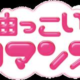 韓流ドラマ「油っこいロマンス」を配信している動画配信サービス