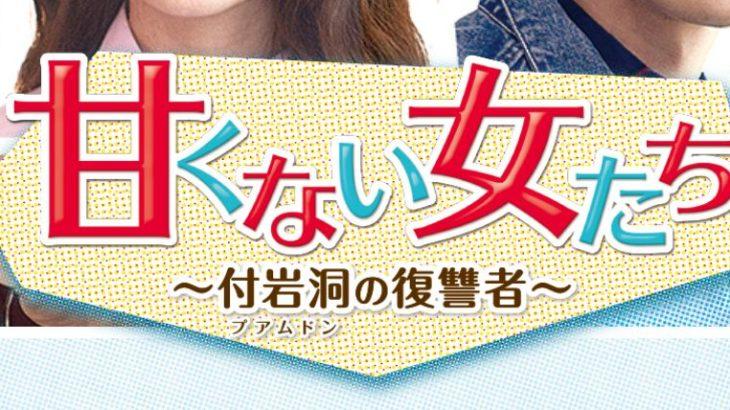 韓流ドラマ「甘くない女たち〜付岩洞の復讐者たち〜」を配信している動画配信サービス