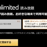 Kindle Unlimited 3ヶ月99円で読み放題キャンペーン実施中[10月14日まで]