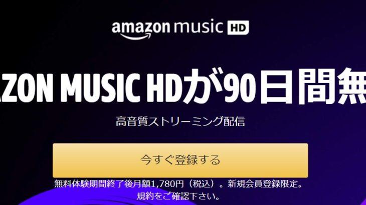 Amazon Music HD 90日間無料で音楽聴き放題キャンペーン実施中[10月18日まで]