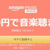 Amazon Music Unlimited 4ヶ月99円で音楽聴き放題キャンペーン実施中[10月14日まで]