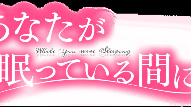 韓流ドラマ「あなたが眠っている間に」を配信している動画配信サービス