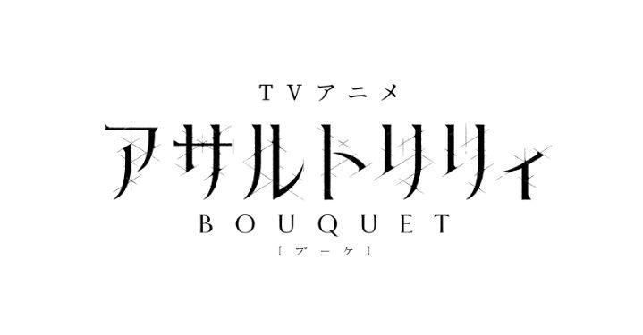 アニメ「アサルトリリィ Bouquet」を配信している動画配信サービス