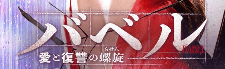 韓流ドラマ「バベル〜愛と復讐の螺旋〜」を配信している動画配信サービス