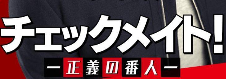 韓流ドラマ「チェックメイト!〜正義の番人〜」を配信している動画配信サービス