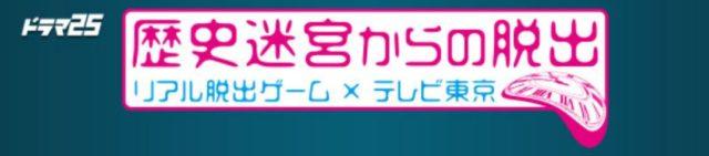 「歴史迷宮からの脱出 〜リアル脱出ゲーム×テレビ東京〜」