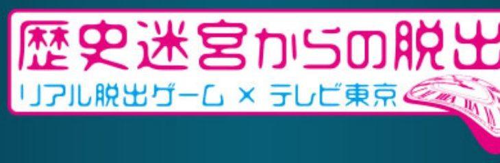 ドラマ「歴史迷宮からの脱出 〜リアル脱出ゲーム×テレビ東京〜」を見逃し配信している動画配信サービス
