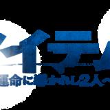 韓流ドラマ「アイテム〜運命に導かれし2人〜」を配信している動画配信サービス