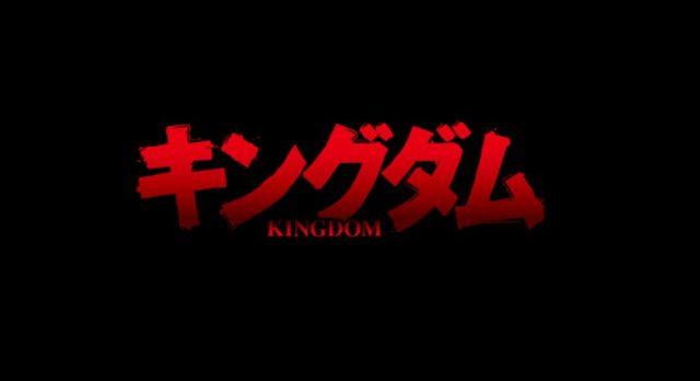 「キングダム」シーズン3