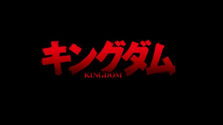 アニメ「キングダム」シーズン3を見逃し配信している動画配信サービス