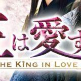 韓流ドラマ「王は愛する」を見逃し配信している動画配信サービス