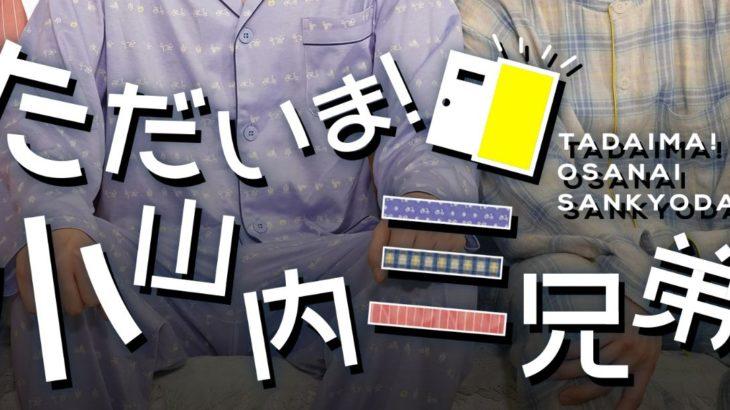 ドラマ「ただいま!小山内三兄弟」を見逃し配信している動画配信サービス
