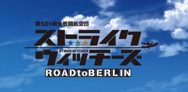 「ストライクウィッチーズ ROAD to BERLIN」