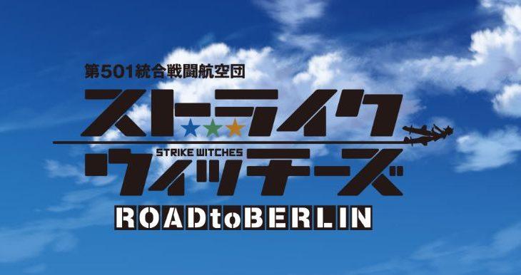 アニメ「ストライクウィッチーズ ROAD to BERLIN」を配信している動画配信サービス