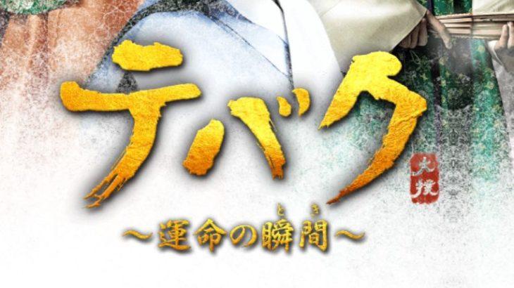 韓流ドラマ「テバク 〜運命の瞬間〜」を配信している動画配信サービス