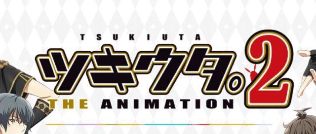 「ツキウタ。THE ANIMATION 2」