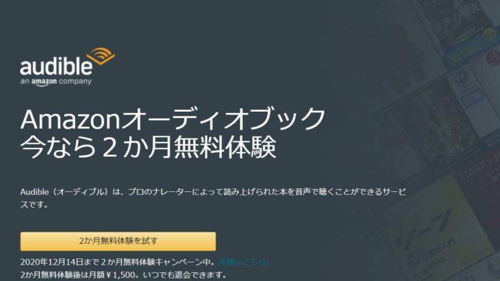 アマゾン公式HP