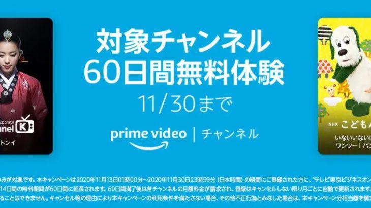Amazonプライムビデオチャンネル 60日間無料で動画見放題キャンペーン実施中[11月30日まで]