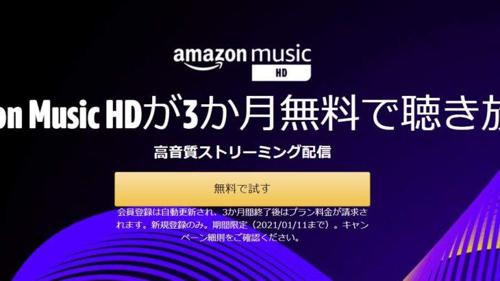 Amazon Music HD 3か月無料で音楽聴き放題キャンペーン実施中[2021年1月11日まで]