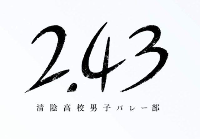「2.43 清陰高校男子バレー部」