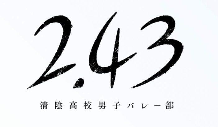 アニメ「2.43 清陰高校男子バレー部」を見逃し配信している動画配信サービス