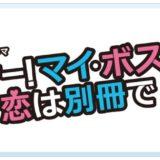 ドラマ「オー!マイ・ボス!恋は別冊で」を見逃し配信している動画配信サービス