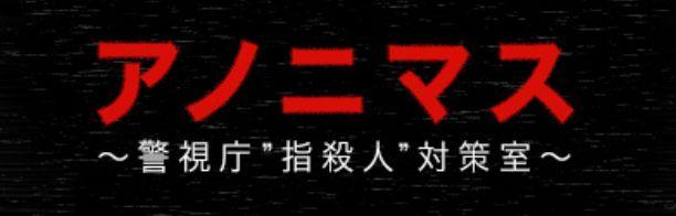 """ドラマ「アノニマス ~警視庁""""指殺人""""対策室~」を見逃し配信している動画配信サービス"""