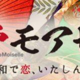 ドラマ「江戸モアゼル」を見逃し配信している動画配信サービス