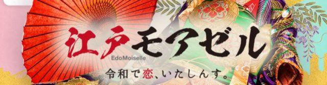 「江戸モアゼル」
