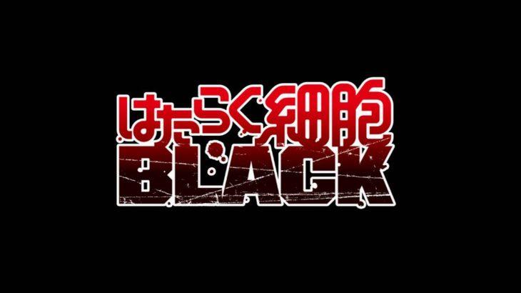 アニメ「はたらく細胞BLACK」を見逃し配信している動画配信サービス