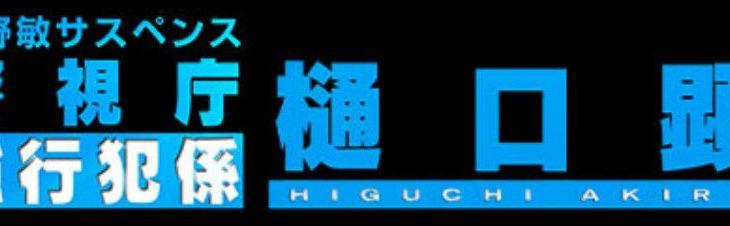 ドラマ「警視庁強行犯係 樋口顕」を見逃し配信している動画配信サービス