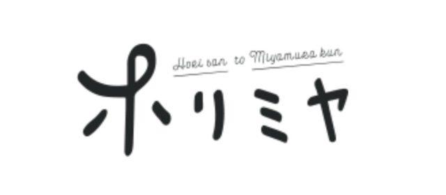 「ホリミヤ」