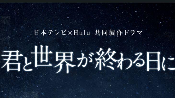 ドラマ「君と世界が終わる日に」を見逃し配信している動画配信サービス
