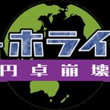 アニメ「ログ・ホライズン 円卓崩壊」を見逃し配信している動画配信サービス