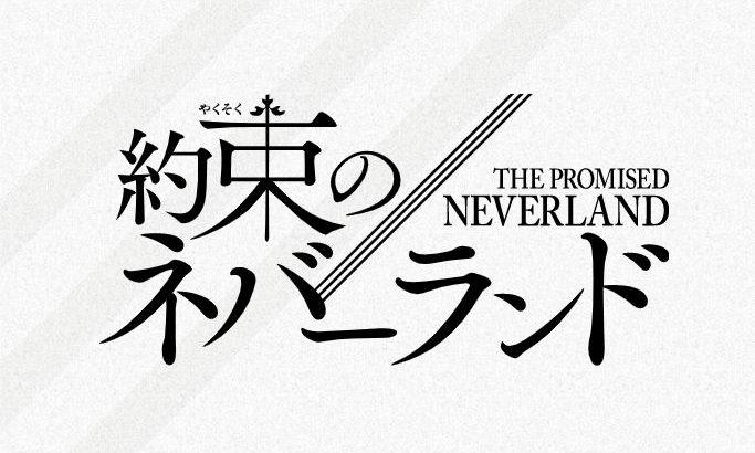 アニメ「約束のネバーランド」シーズン2を見逃し配信している動画配信サービス