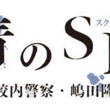 ドラマ「青のSP -学校内警察・嶋田隆平-」を見逃し配信している動画配信サービス