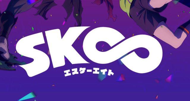 「SK∞ エスケーエイト」