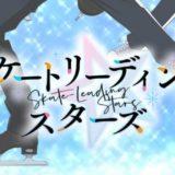 アニメ「スケートリーディング☆スターズ」を見逃し配信している動画配信サービス
