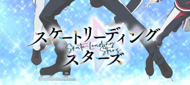 「スケートリーディング☆スターズ」