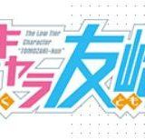 アニメ「弱キャラ友崎くん」を見逃し配信している動画配信サービス
