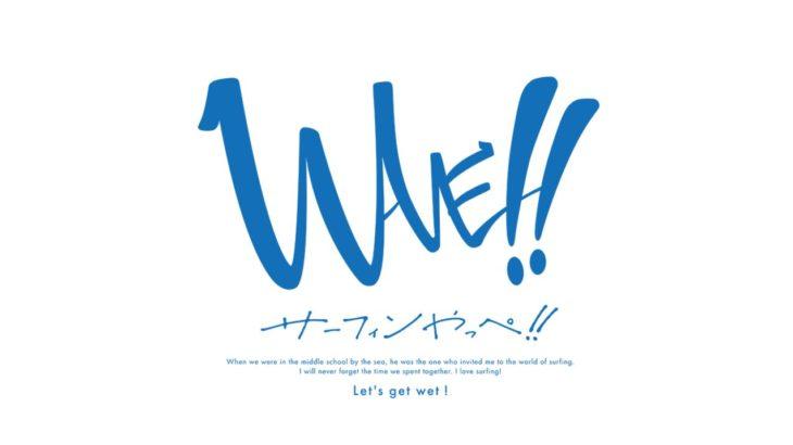 アニメ「WAVE!!~サーフィンやっぺ!!~」を見逃し配信している動画配信サービス