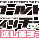 アニメ「ワールドウィッチーズ発進しますっ!」を見逃し配信している動画配信サービス